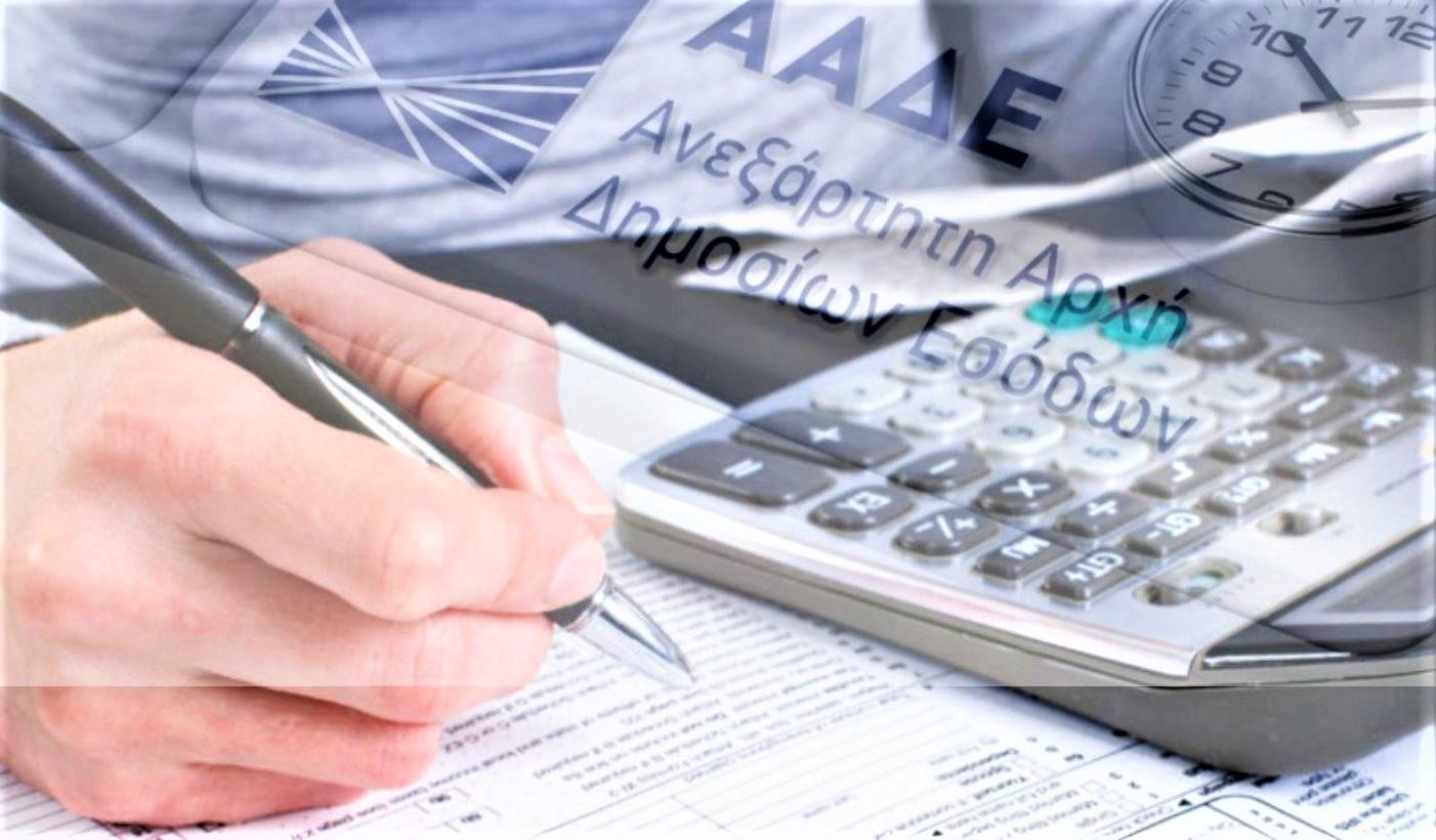 ΑΑΔΕ: Φορολογική ενημερότητα και άλλες 3 υπηρεσίες χωρίς «υπογραφή»