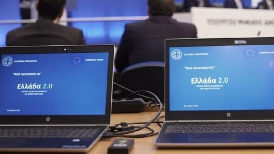 Έως τέλος Ιουλίου τα πρώτα 4 δισ. για το Σχέδιο Ανάκαμψης «Ελλάδα 2.0»