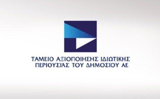 ΤΑΙΠΕΔ: Έναρξη διεθνούς διαγωνισμού για το ακίνητο στις Γούρνες Ηρακλείου Κρήτης