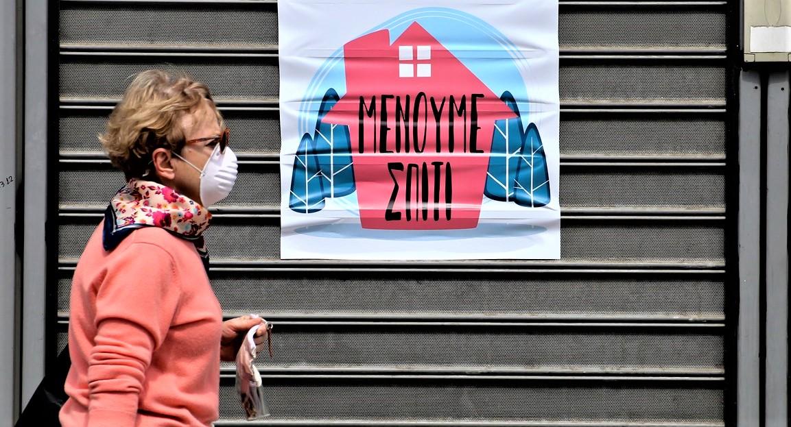 Στο στόχαστρο της Οικονομικής Εισαγγελίας οι δαπάνες της καμπάνιας «Μένουμε Σπίτι»